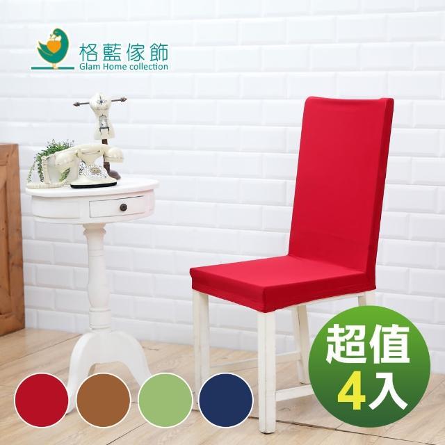 【格藍傢飾】典雅涼感魔術彈性椅套(4入組)