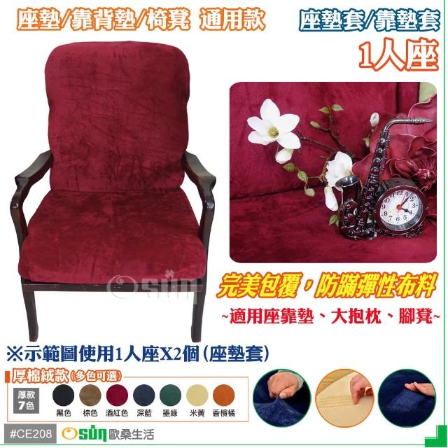 【Osun】厚綿絨防蹣彈性沙發座墊套-靠墊套(酒紅色1人座二入1組  CE208)