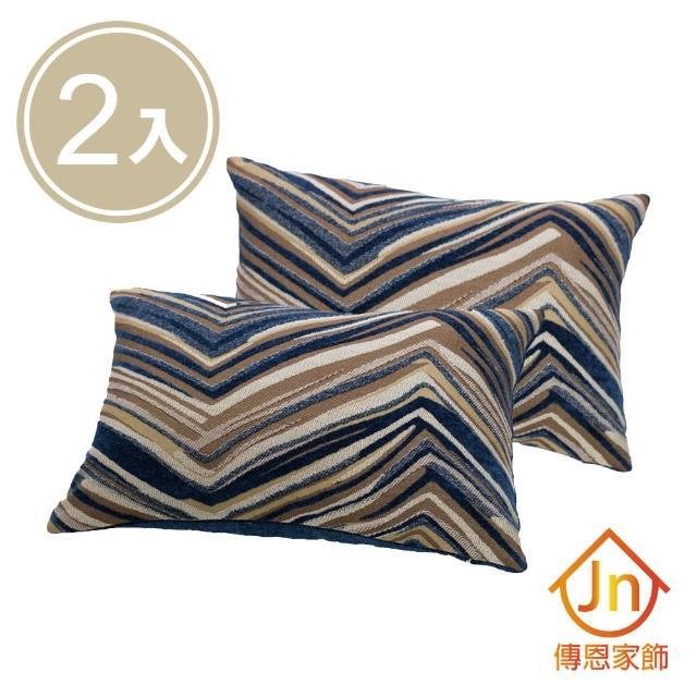 【J&N】香緹抱枕-30x45cm(2 入)