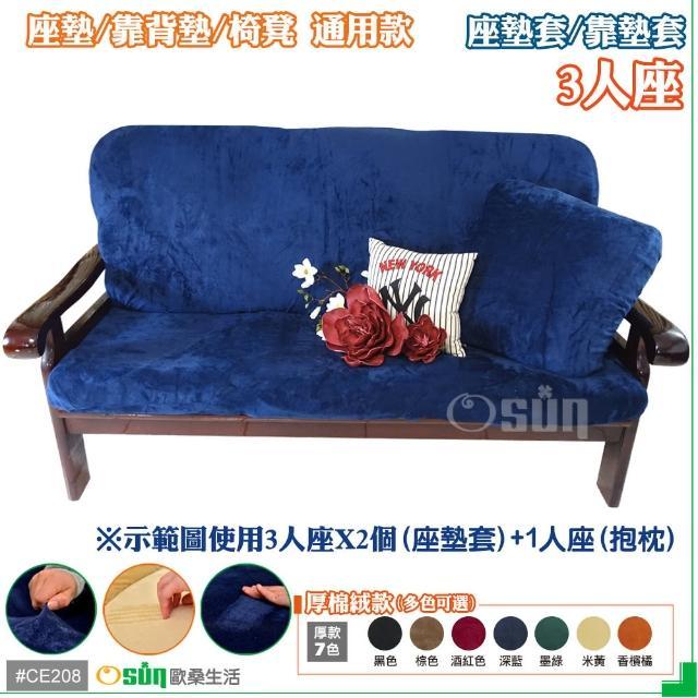 【Osun】厚綿絨防蹣彈性沙發座墊套-靠墊套(深藍色3人座 CE208)
