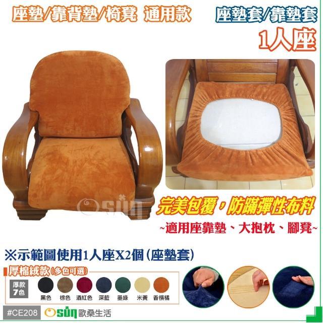 【Osun】厚綿絨防蹣彈性沙發座墊套-靠墊套(香檳橘1人座 CE208)