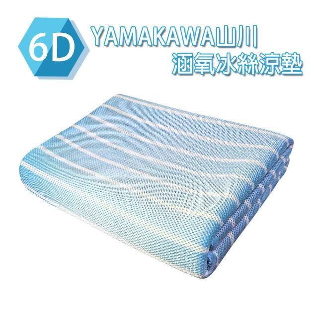 日本空氣感6D負離子冰涼墊-加大(S)