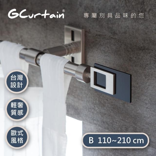 【GCurtain】時尚風格金屬窗簾桿套件組(110-210公分 現代 流行 簡約)
