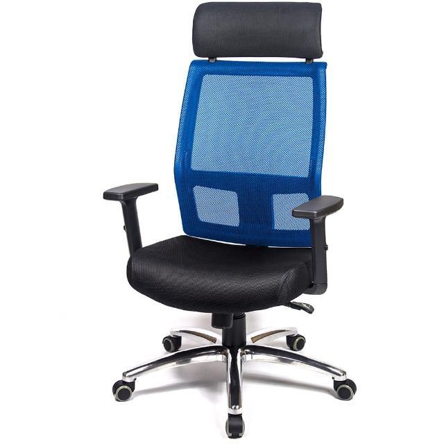 【aaronation 愛倫國度】舒適頭枕透氣網背金屬座T把手椅三色(AM-917-OB)