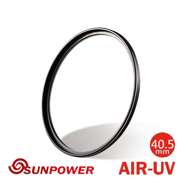 【SUNPOWER】TOP1 AIR UV 超薄銅框保護鏡(40.5mm)