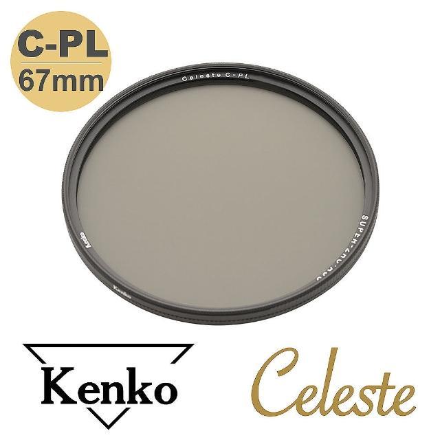 【Kenko】Celeste C-PL 時尚簡約頂級偏光鏡(67mm)