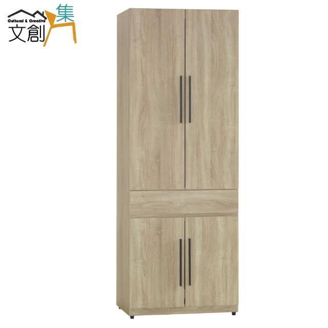 【文創集】克羅德   時尚2.3尺木紋開門式衣櫃(開放層格+單吊桿+抽屜式掀鏡)