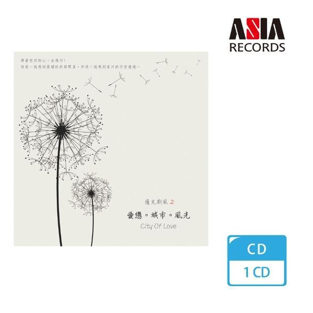 【亞洲唱片】愛戀.城市.風光(薩克斯風系列)