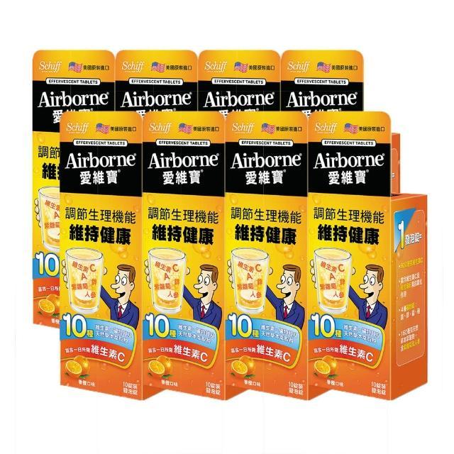 【Schiff】Airborne發泡錠香橙口味(10錠x8盒)