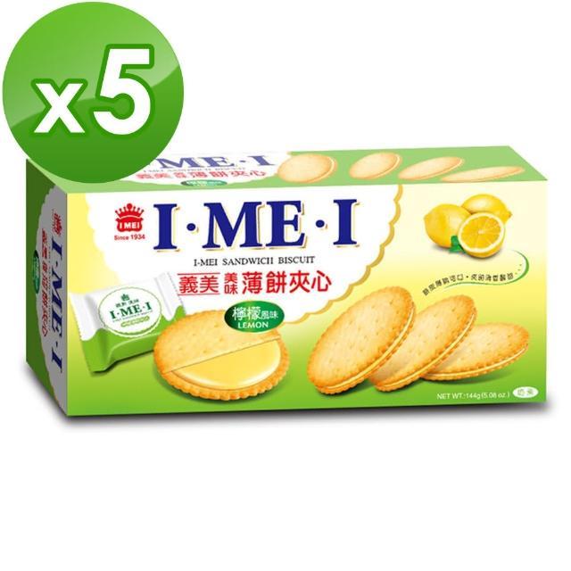 【義美】美味薄餅夾心-檸檬風味(144公克)-5入