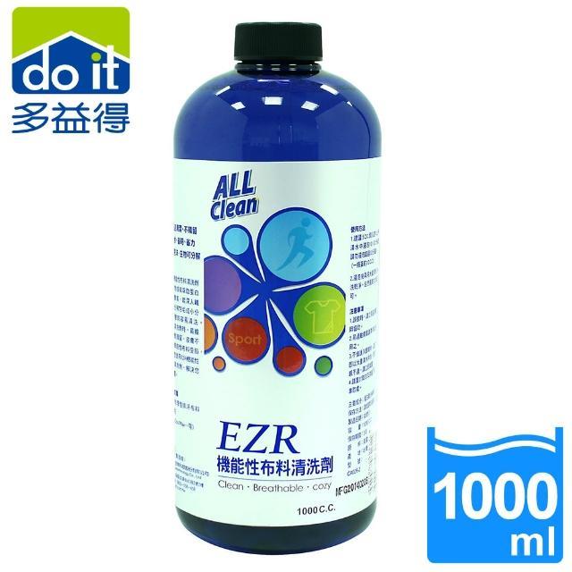 【多益得】EZR機能性布料清洗劑(無香精1000cc)