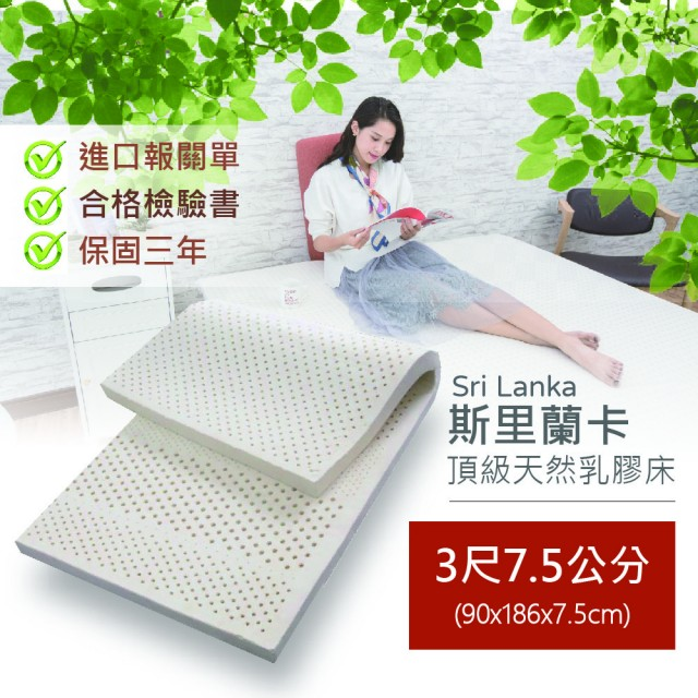 【BN-Home】超Q彈馬來西亞天然乳膠床墊單人3x6.2尺x7.5cm(馬來西亞天然乳膠床墊單人)