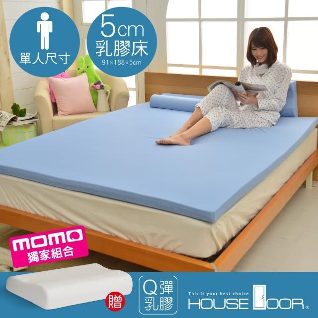 【送頂級天絲表布記憶枕x1】House Door厚5cm乳膠床墊-防蹣抗菌表布-單人3尺(共6色)
