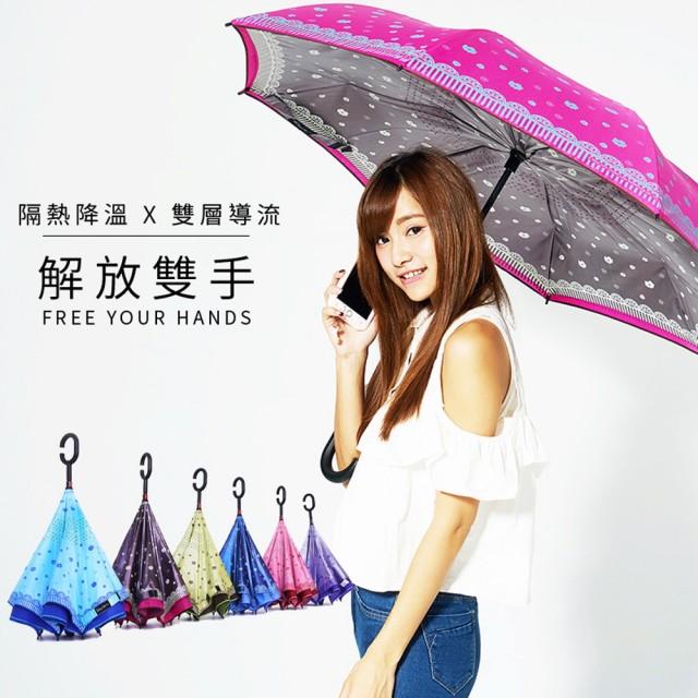 【雙龍牌】HANA色膠弧形雙層反向傘(全球唯一不透光隔熱降溫反向傘A0809)