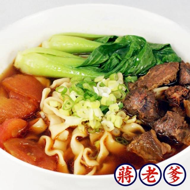 【蔣老爹】嚐鮮藝人推薦 4包組(水餃2包+牛肉麵2包)