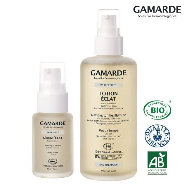 【GamARde珂瑪德】純淨無瑕淨白組(法國天然有機保養 淨白超值組 歐盟認證BIO)