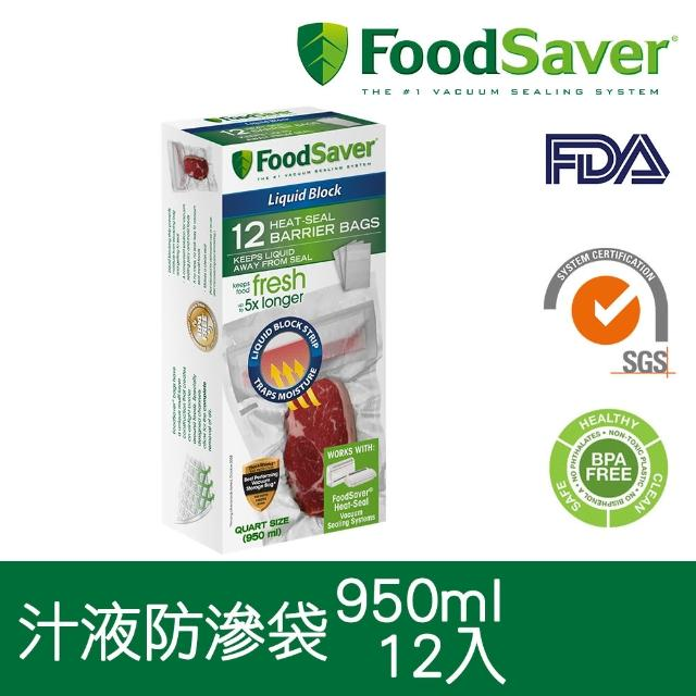 【美國FoodSaver】真空汁液防滲袋12入(950ml)