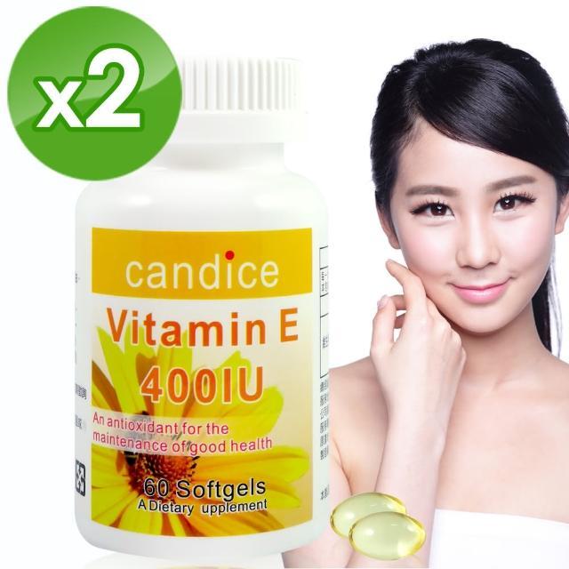 【Candice】康迪斯優質生活維生素E膠囊 - 維他命E - Vitamin E(60顆-2瓶)
