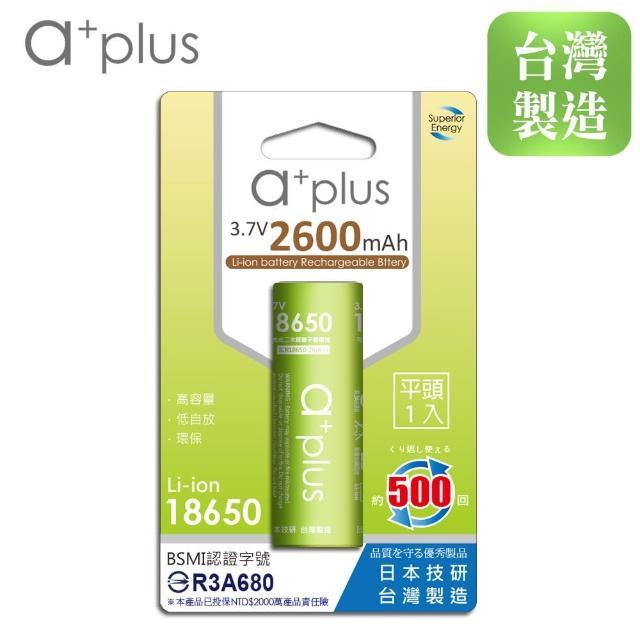【a+plus】可充式2600mAh大容量18650型鋰電池(平頭)