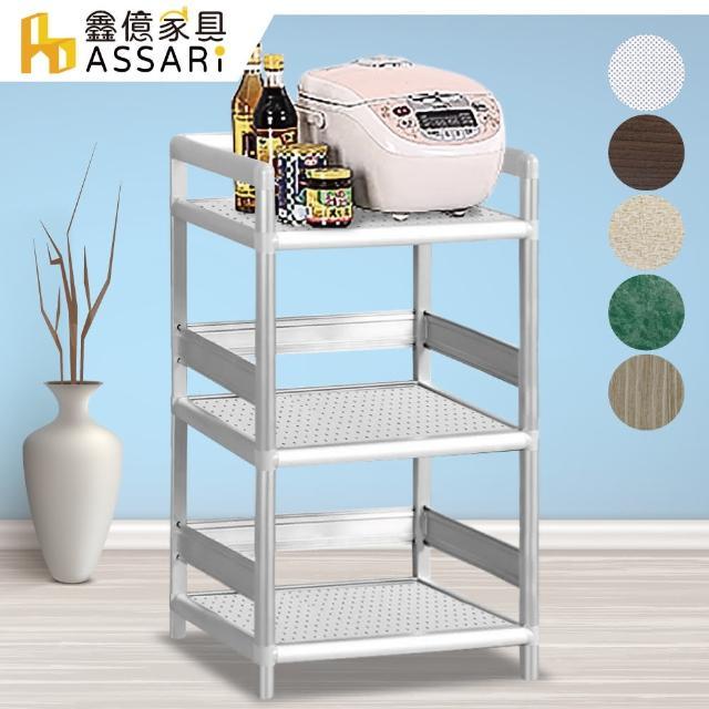 【ASSARI】輕量鋁合金1.3尺三層架(寬40-深40-高82cm)