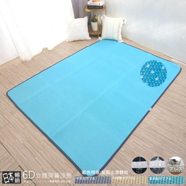 【LUST生活寢具】《3D立體彈簧透氣》雙人5尺-不含枕墊 可水洗-更清好收納 代麻將涼蓆-竹蓆《台灣製》