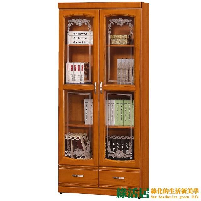 【綠活居】安科納   時尚2.7尺實木雙門書櫃-收納櫃(兩色可選)