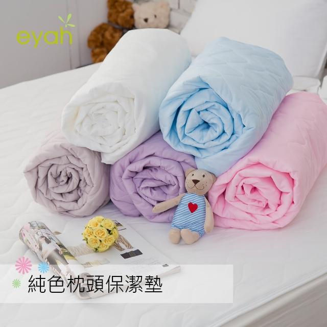 【eyah宜雅】純色系列-舖棉防汙平單式枕頭保潔墊△2入組(5色可選)