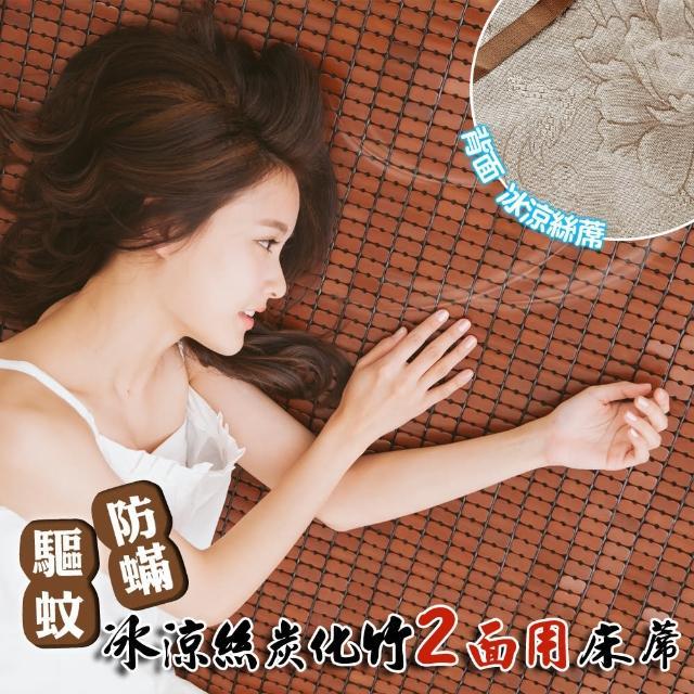 【格藍傢飾】驅蚊冰涼絲麻將竹兩面單人床蓆(型錄)