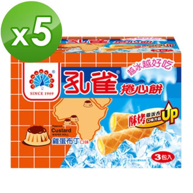【孔雀】孔雀捲心餅(雞蛋布丁)-5入