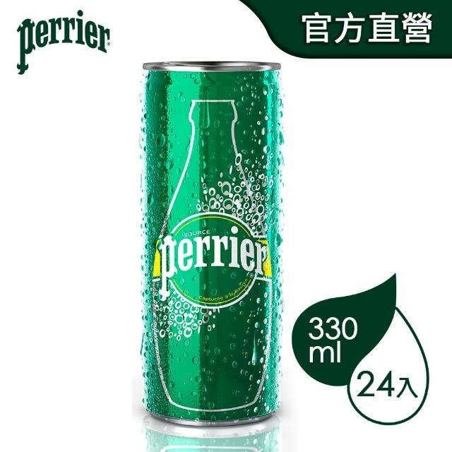 【法國Perrier】氣泡天然礦泉水 鋁罐(330mlx24入)
