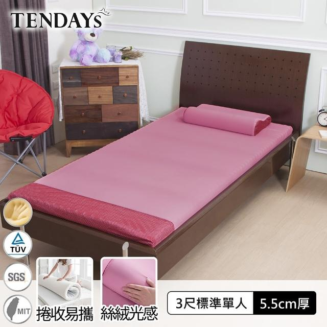【TENDAYS】DS柔眠5.5cm記憶床墊-單人3尺(乾燥玫瑰)