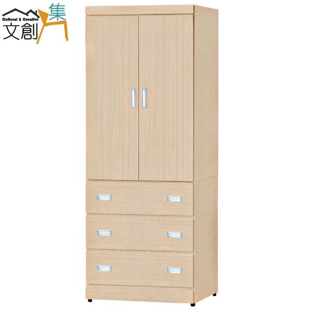 【文創集】金澤  時尚2.7尺木紋開門式衣櫃(二色可選+三抽屜+單吊桿)