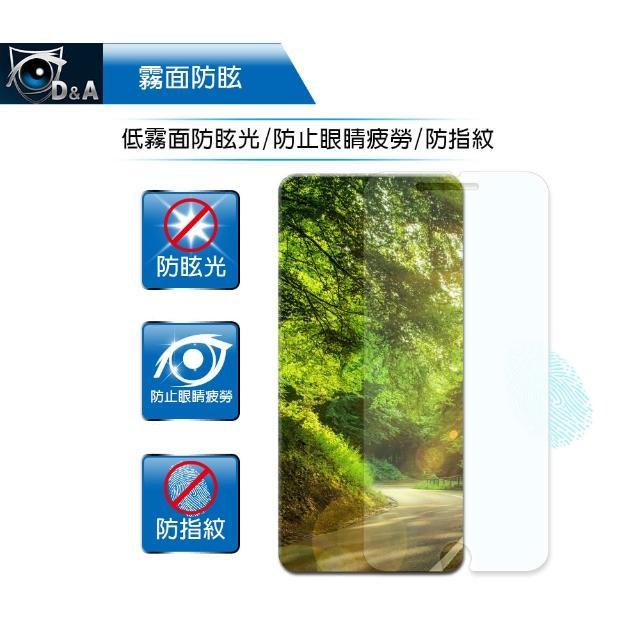 【D&A】SONY Xperia XZs - 5.2吋日本原膜AG螢幕保護貼(霧面防眩)
