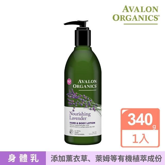 【AVALON ORGANICS】薰衣草精油滋潤乳液(340g-12oz)