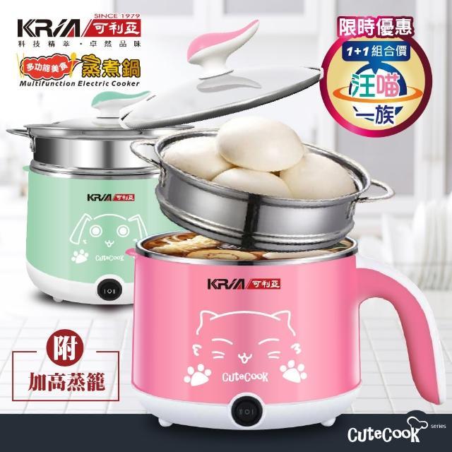 【KRIA可利亞】1.7L多功能美食蒸煮兩用鍋-美食鍋(KR-D026PG-2 超值2入組)