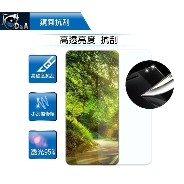 【D&A】Samsung Galaxy S8+ - 6.2吋日本原膜HC機背保護貼(鏡面抗刮)