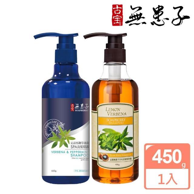 【古寶無患子】熱銷拒絕油頭修護洗髮精露(6款任選)