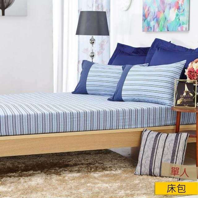 【HOLA】HOLA 自然針織條紋床包單人 城市藍