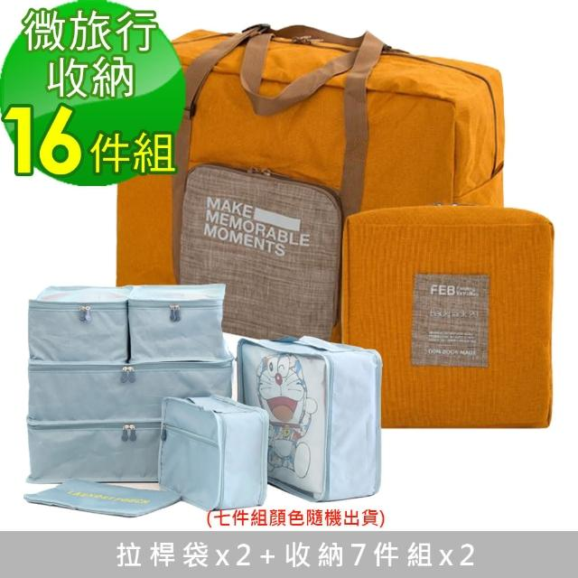 【JIDA】微旅行收納16件組(拉桿袋x2+收納7件組x2)
