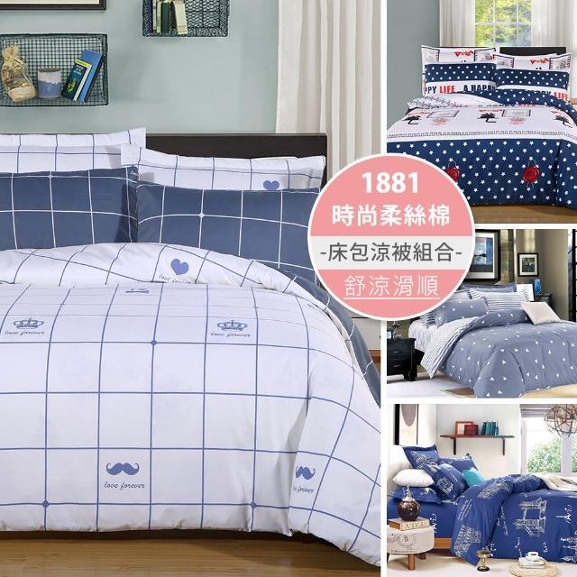 【18NINO81】時尚柔絲棉床包涼被組-2入組(雙人加大6尺四件組 13款花色)
