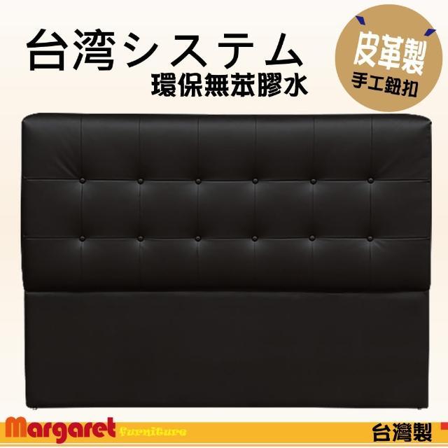 【Margaret】方格簡約厚泡棉床頭-雙人5尺(黑-紅-卡其-咖啡-深咖啡)