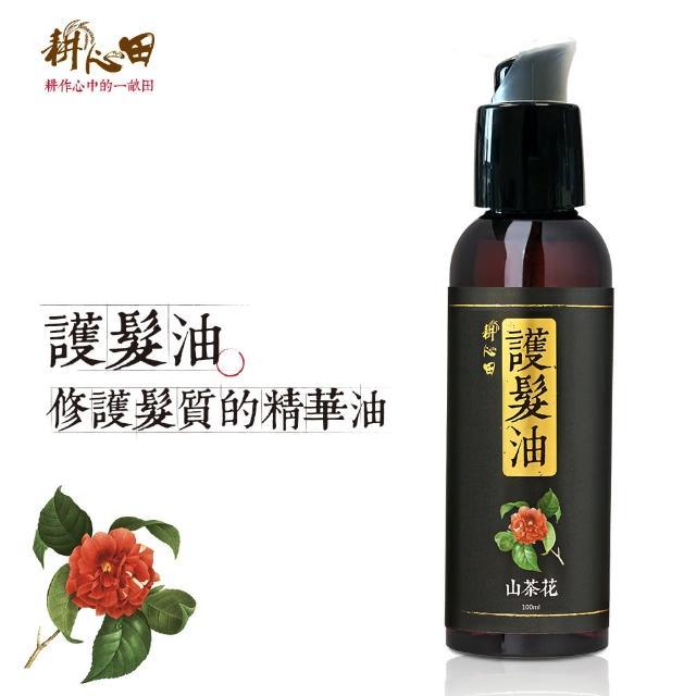 【耕心田】茶花修護髮質精華護髮油(100mlX1入)