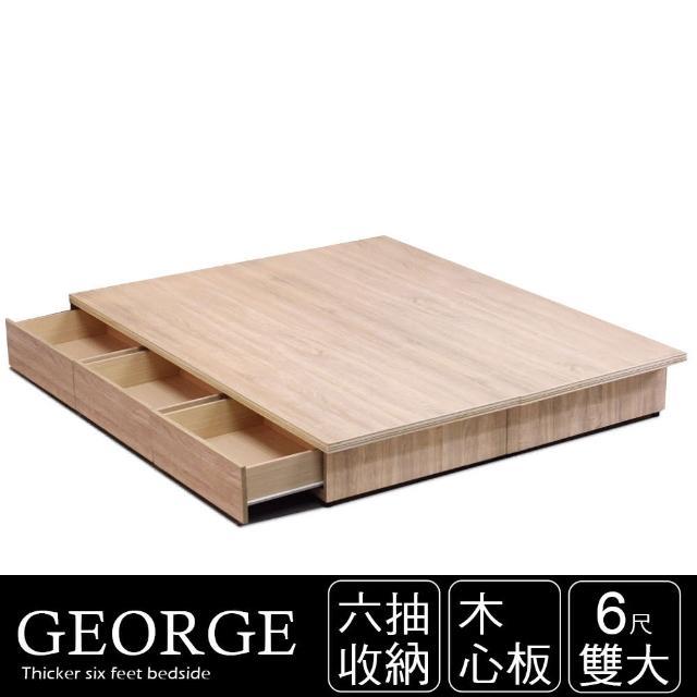 【IHouse】喬治 木心板收納六抽床底(雙大6尺)