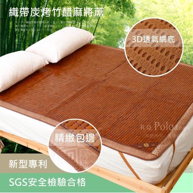 【R.Q.POLO】炭烤竹醋麻將涼蓆 3D透氣網底 專利織帶棉繩 麻將蓆(雙人加大6尺)
