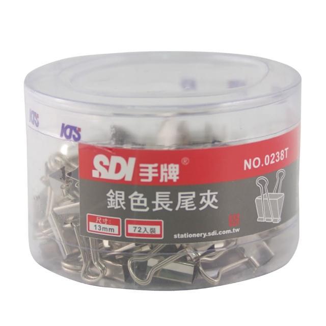 【SDI】銀色長尾夾0238T-13mm-72支-筒(長尾夾)