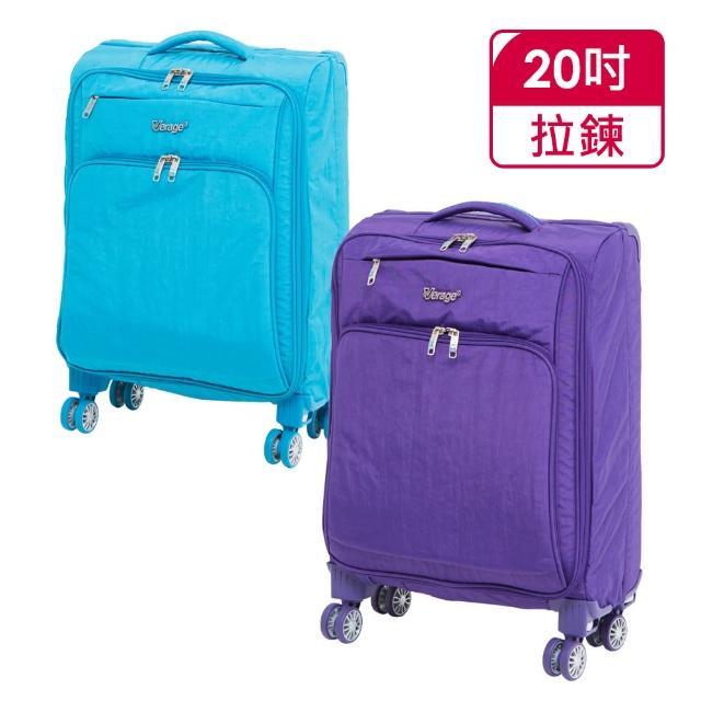 【Verage】維麗杰 20吋獨家專利可摺疊旅行箱(3色可選)