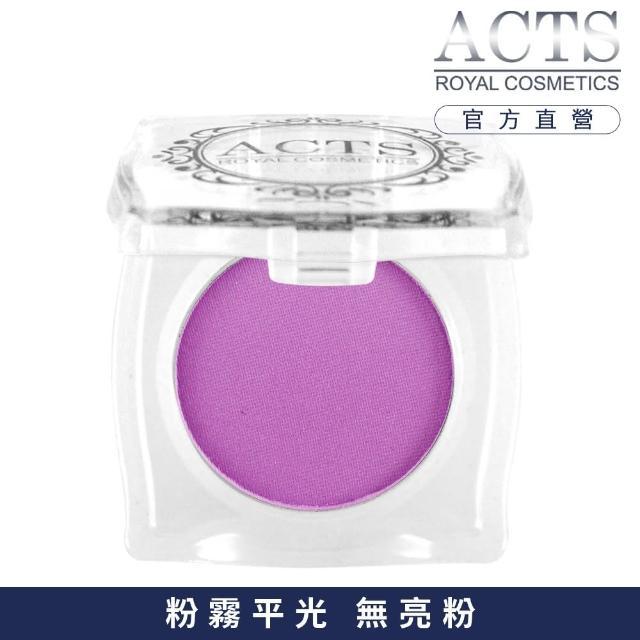 【ACTS 維詩彩妝】霧面純色眼影 玫紫色5307