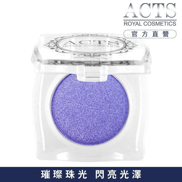 【ACTS 維詩彩妝】璀璨珠光眼影 珠光藍紫5510