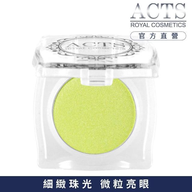 【ACTS 維詩彩妝】細緻珠光眼影 珠光亮黃綠4400
