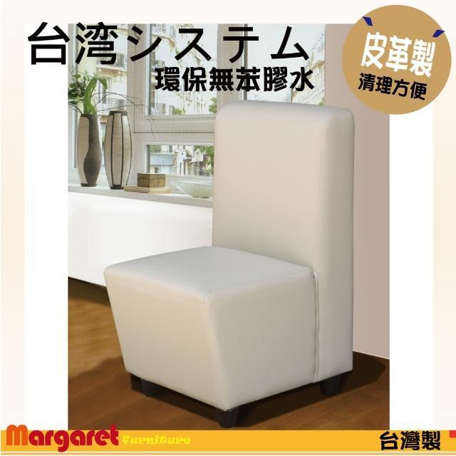 【Margaret】快樂單人椅(黑-紅-卡其-咖啡-深咖啡)